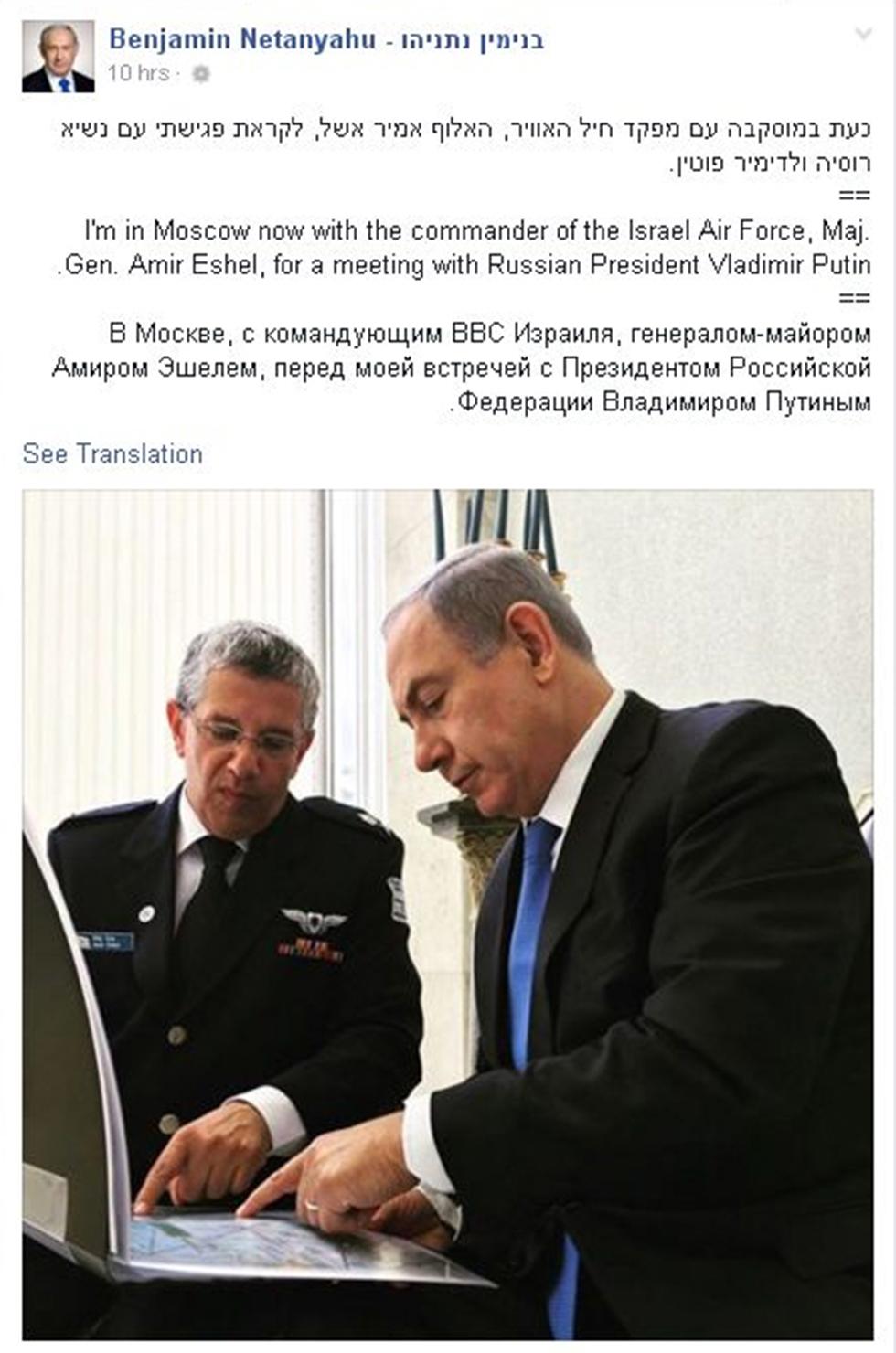 Netanyahu in Moscow with Air Force Commander Amir Eshel.