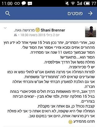 הפוסט שפרסמה שני בפייסבוק ( )