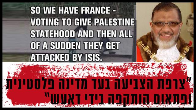 האשים את ישראל בפיגועים בפריז. חבר הלייבור סאלים מולה ()