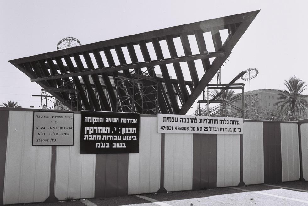 """עם סיום עבודות התשתית באפריל 1973 גידרה העירייה את האתר והציבה במקום שלט ''כאן תקום האנדרטה לשואה ולתקומה''. אבל אז העבודות נבלמו (צילום: יעקב סער, לע""""מ)"""