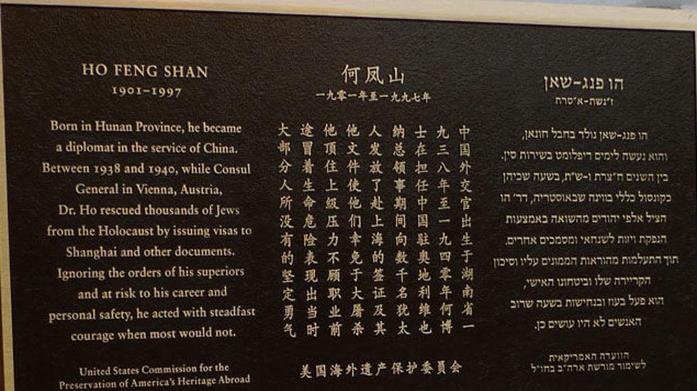 הקיר לזכרו ופועלו של פנגשאן במוזיאון בסין (צילום: (yin yingjie (jet yin) ()