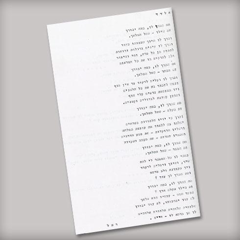 מילות השיר כפי שהוקלדו בידי שפירא במכונת כתיבה (באדיבות קיבוץ שפיים)