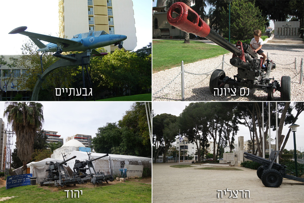 """ישראל היא שיאנית העולם במספר האנדרטאות לנפש. גם מבחינת נוכחות של כלי לחימה במרחב האזרחי היא יוצאת דופן (צילום: ד""""ר אבישי טייכר, מיכאל יעקובסון, Eldadp100 / cc)"""