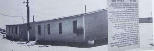 """מבנה פנל-פב במחנה ארעי. קובע לקרקע בעזרת חביות בטון או עמודים נמוכים, כך שיהיה מוגבה מעל האדמה (צילום: דו""""צ)"""