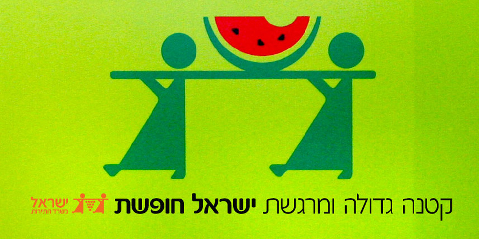 ב-2006 שוב נקרא הסמל לדגל, כשהפעם קהל היעד הוא ישראלי, במטרה לעודד חופשה בישראל. את הענבים החליפו אייקונים שונים, שמבטאים סיטואציות מקומיות אופייניות. עיצוב: משרד הפרסום והמיתוג OPEN