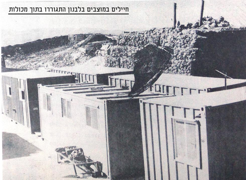"""והיו כמובן חיילים שהתגוררו בתוך מכולות בתנאים קשים, אם הם שירתו בלבנון, למשל (צילום: דו""""צ)"""