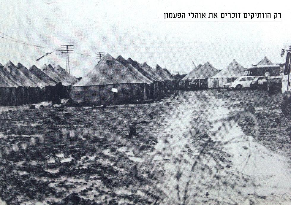 """אוהלי הפעמון הם עוד זיכרון מהמנדט הבריטי, שאמנם עזב את הארץ ב-1947 אך נשאר בבסיסי הצבא עוד עשרות שנים קדימה (צילום: דו""""צ)"""