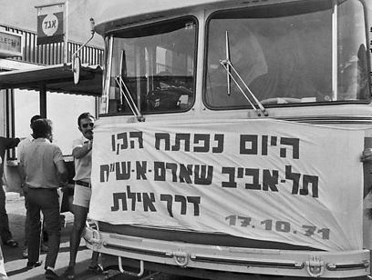 1971 - חנוכת קו תל אביב-שארם דרך אילת (ארכיון אגד) (ארכיון אגד)