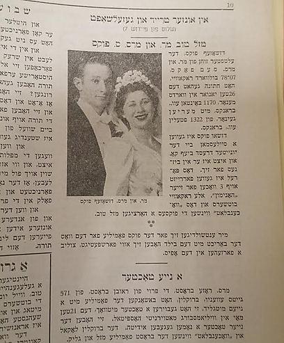 """""""דווחו גם אירועים משפחתיים משמחים כמו בר מצווה ונישואין של הקצבים היהודים חברי ההתאחדות"""" (באדיבות הספרייה הלאומית) (באדיבות הספרייה הלאומית)"""