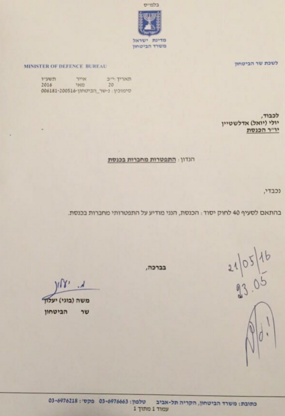 Ya'alon's letter of resignation from the Knesset.