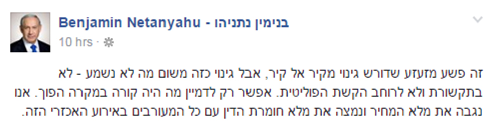 """הפוסט הראשון של נתניהו: """"פשע מזעזע שדורש גינוי"""" ()"""