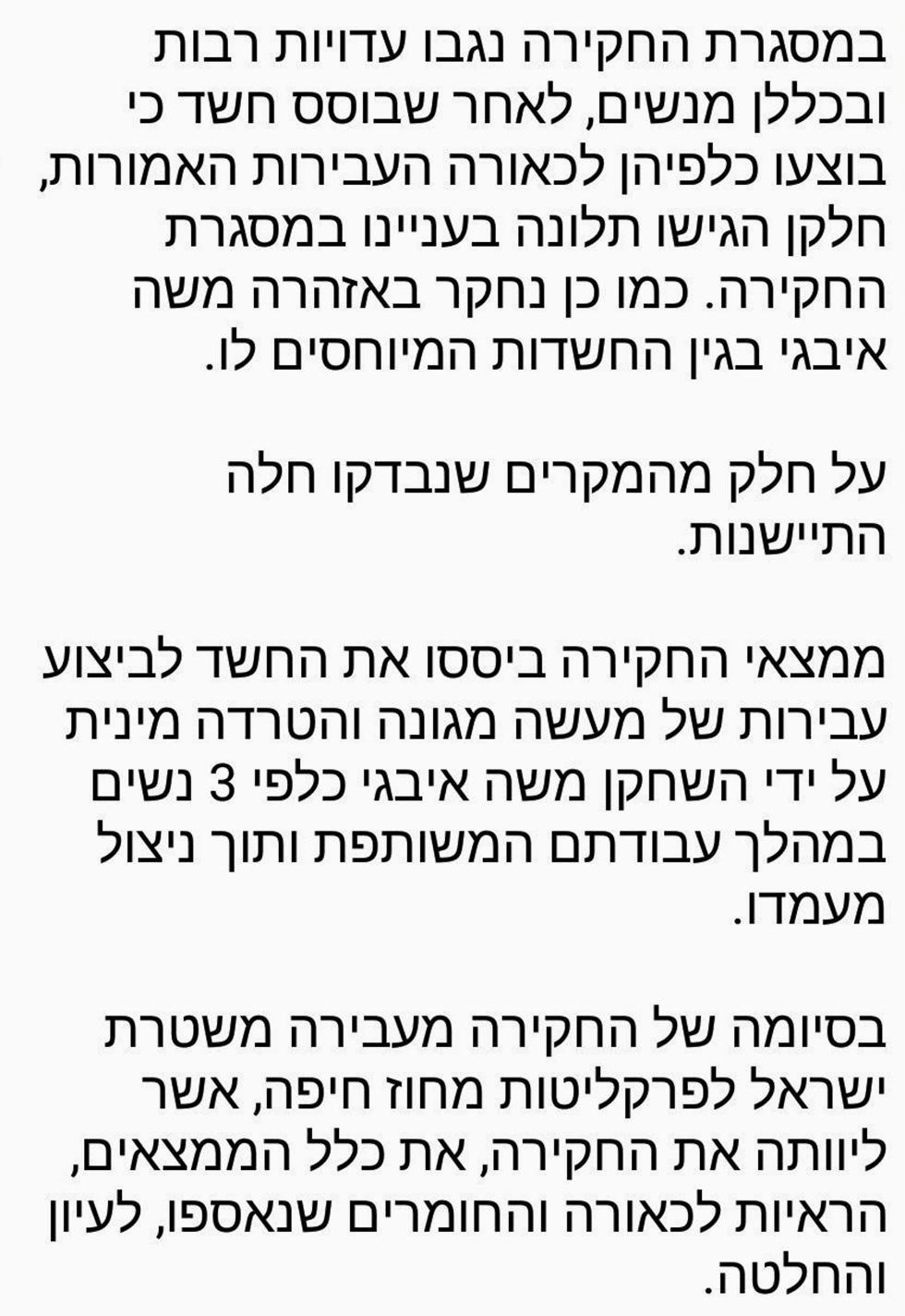 הודעת המשטרה בעניינו של משה איבגי