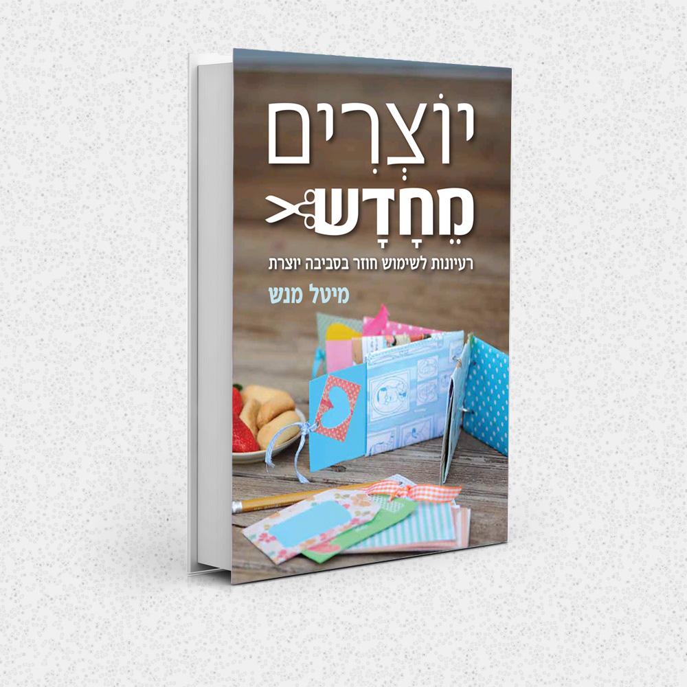 """כריכת הספר """"יוצרים מחדש"""" (צילום: אמיר פרג', הסטודיו של אמיר)"""