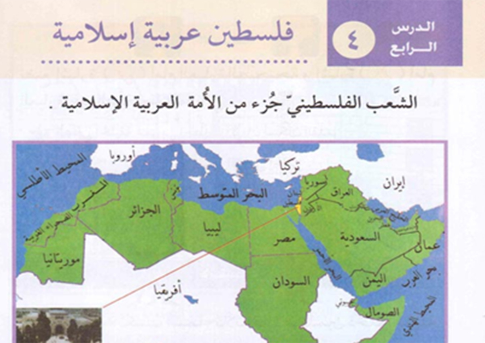 "The name ""Israel"" doesn't exist on the map. The caption under the picture reads ""the Levant is made up of the following countries: Palestine, Jordan, Lebanon, and Syria."" Found in the book ""National Education,"" taught to students in second grade."