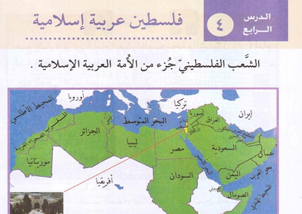 """לשם """"ישראל"""" אין זכר במפה. מתחתיה נכתב: """"הלבנט מורכב מהמדינות הבאות בלבד: פלסטין, ירדן, לבנון וסוריה"""". מתוך הספר """"חינוך לאומי"""" לתלמידי כיתה ב' ()"""