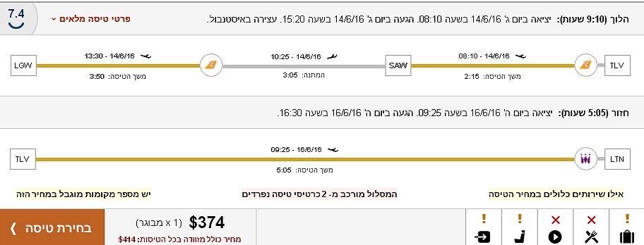 טיסה ללונדון דרך איסטנבול. לא מוגשת ארוחה