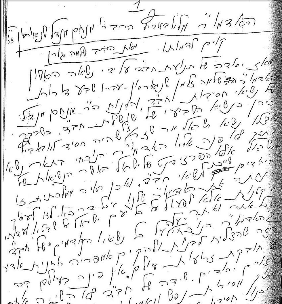 מתוך כתב היד של הרב גורן על הרבי מלובביץ', שנחשף לראשונה בספר