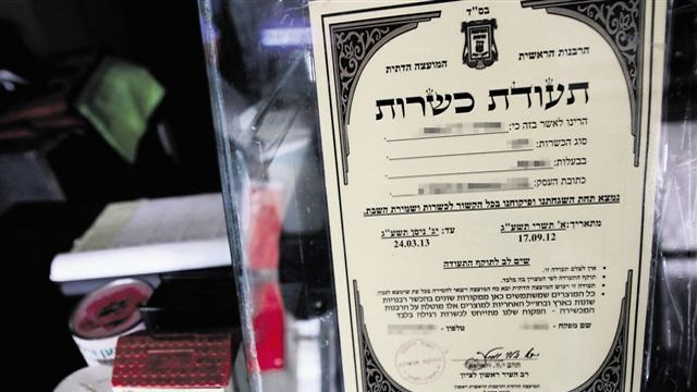 An official Rabbinate kashrut certificate (Photo: Avi Moalem)