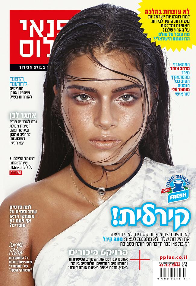 נועה קירל על שער המגזין פנאי פלוס (צילום: דניאל קמינסקי)