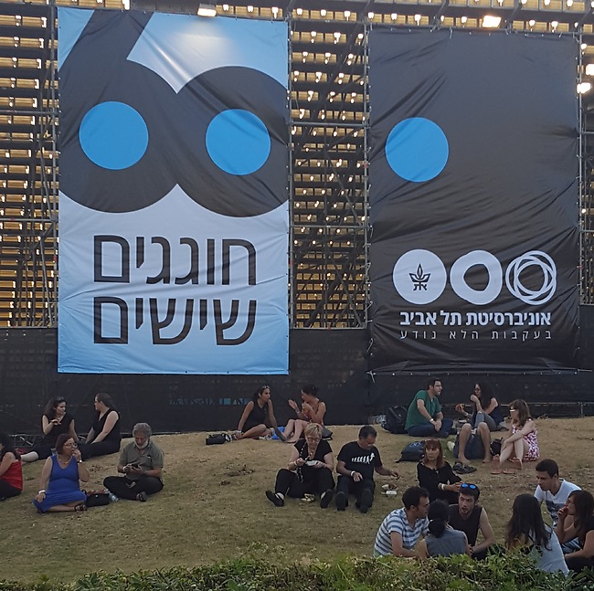 Tel Aviv University celebrated 60 years (Photo: Eitan Goldstein)
