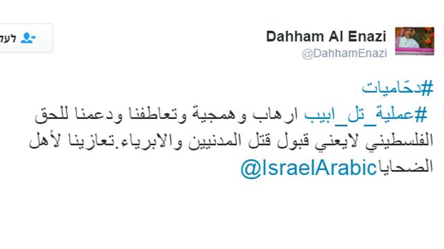 A tweet by Dahham Al Enazi. Caused a stir of its own.