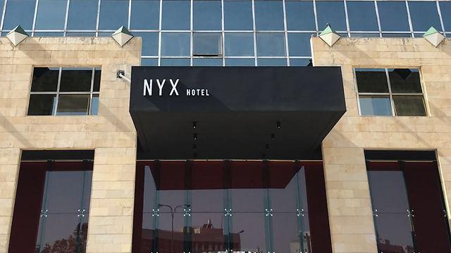 מלון NYX מוריד מחירים ב-32% לעומת חודשי הקיץ (צילום: דני שדה)