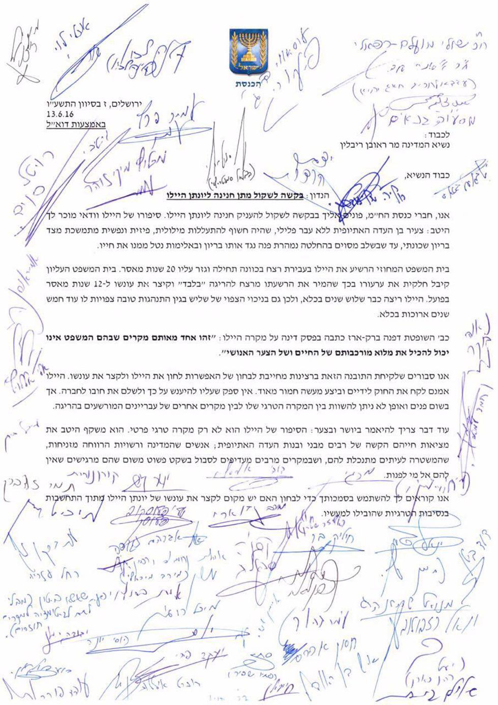 חברי הכנסת חתמו על בקשת החנינה ()
