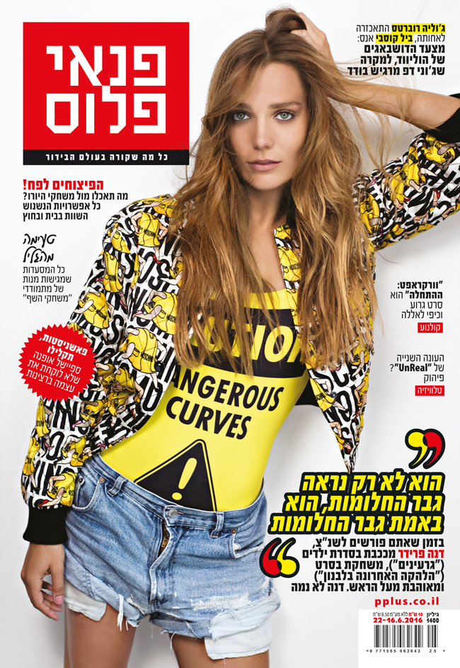 דנה פרידר על שער המגזין פנאי פלוס (צילום: מאיר כהן)