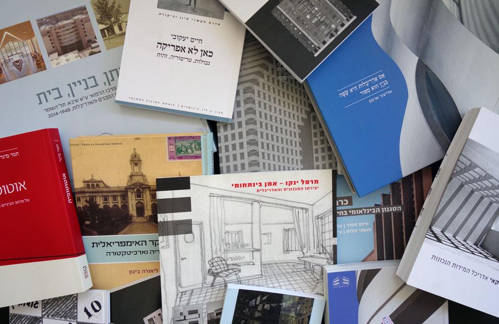 יבול עשיר של ספרי אדריכלות השנה. התדירות רק גוברת (צילום: מיכאל יעקובסון)