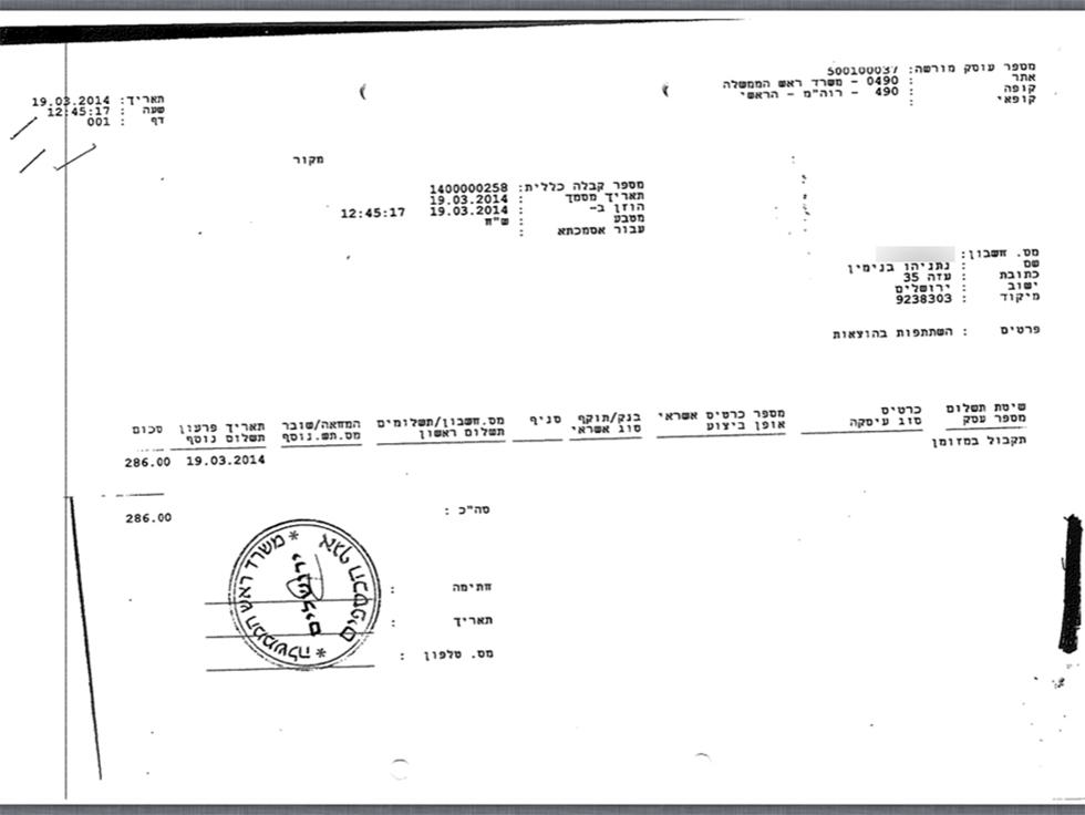 תשלום של נתניהו על מילוי מים בבריכה במעון בקיסריה ()