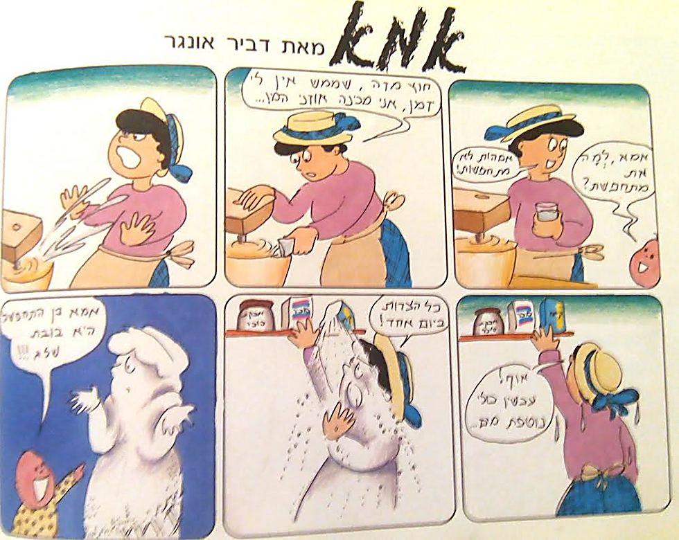 """אמהות לא מתנצלת. אפי אונגר ז""""ל, בקומיקס שיצרה על בנה, דביר (ועל עצמה) (איור: אפי אונגר) (איור: אפי אונגר)"""