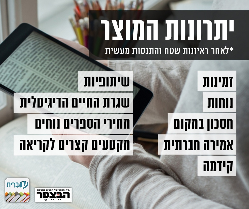 """(צילום: מערכת """"עברית"""" ) (צילום: מערכת"""