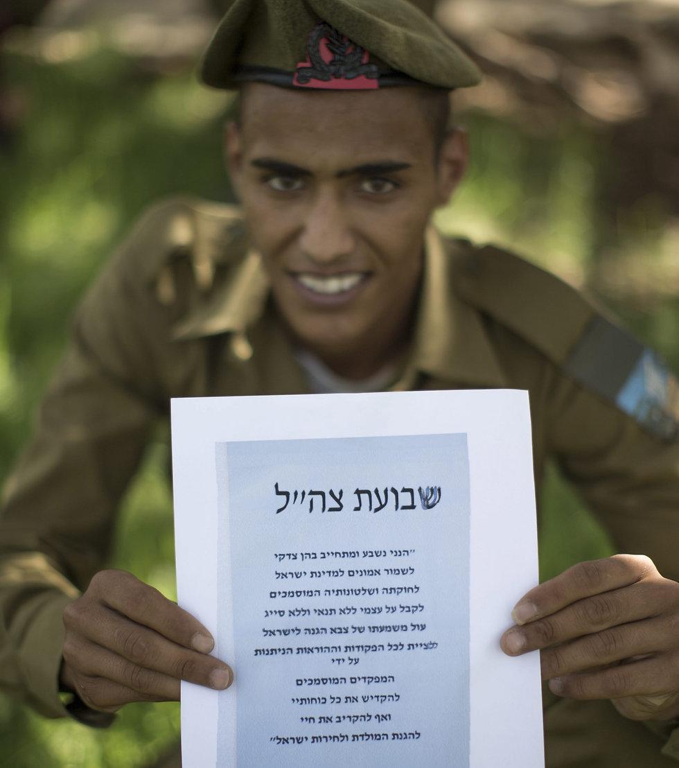 Private Suliman el-Magnun holding the IDF Oath of Allegiance (Photo: EPA)