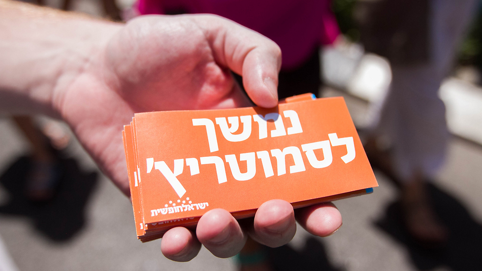 'I'm attracted to Smotrich' stickers (Photo: Ido Erez)