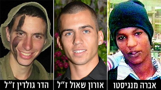 הישראלים המוחזקים בעזה ()