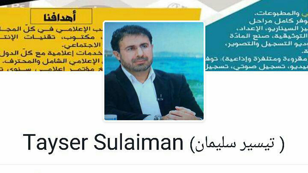 Tayser Sulaiman's Facebook page
