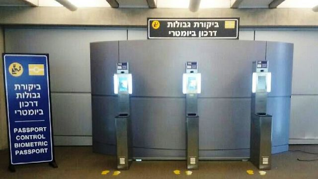 A biometric station at Ben-Gurion Airport (Photo: Israel Airport Authority)