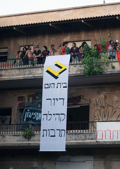 הבניין שננטש הפך לאחד מסמלי המחאה החברתית של 2011, בדרישה להשמישו (צילום: שאול גולן)