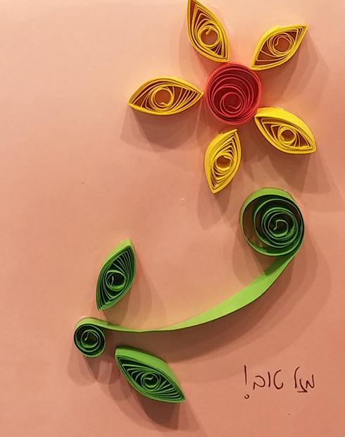 ברכה דו מימדית מפרח קווילינג (צילום: אביבית ירקוני-כהן)