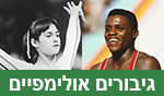 גיבורים אולימפיים