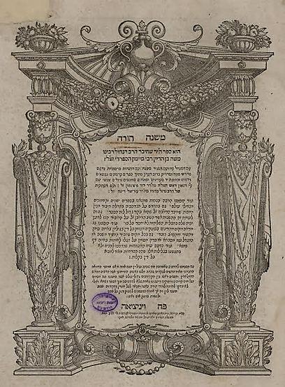 """""""משנה תורה"""" בן 500 שנה: ספר זה נחשב לנדיר במיוחד, מאחר ומעט מאוד ספרים מהדפוס האיטלקי של אותם הימים שרדו את """"שריפת התלמוד"""" (באדיבות הספרייה הלאומית, ירושלים)"""