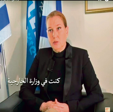 Tzipi Livni on Hezbollah documentary