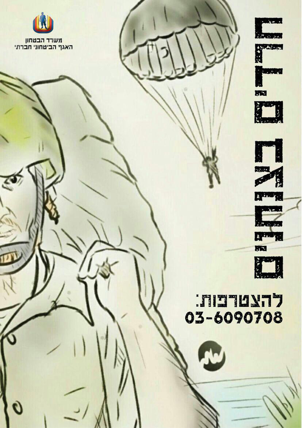A special ultra-Orthodox paratroopers platton is opening