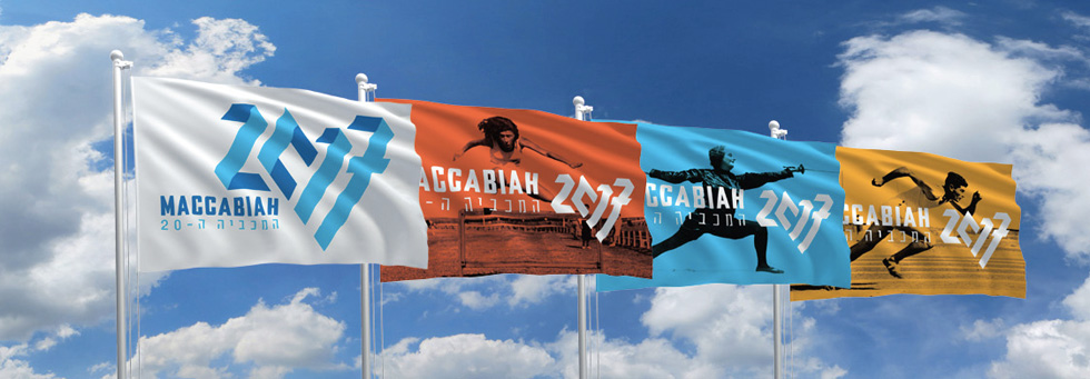 כך אמורים להיראות דגלי המכביה הבאה, שיתנוססו ברחבי הארץ בקיץ הבא
