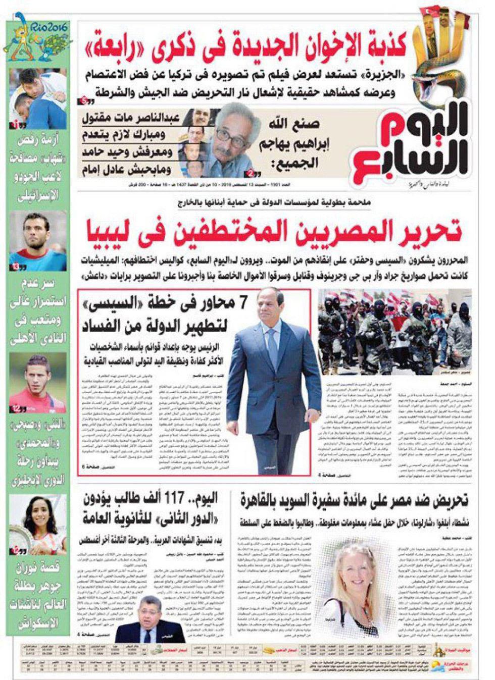 אל-יום א-סאבע מדווח על הסיפור בצד שמאל ()