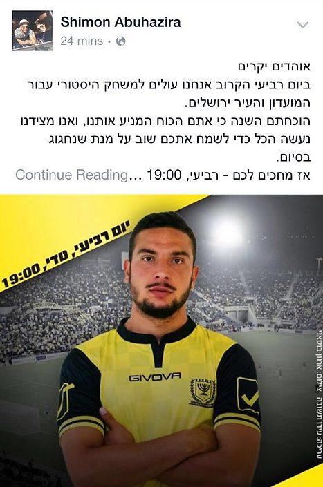 שמעון אבוחצירה (צילום:מתוך פייסבוק)