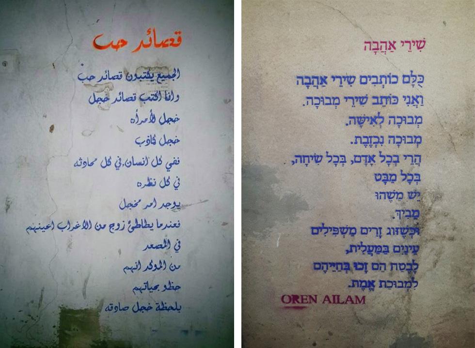 """שיר של עילם בעברית ובערבית על קירות ברמלה. """"אמרתי לשוטר שאני אמן, אז הוא כתב את זה בדו""""ח"""" (צילום: אורן עילם)"""