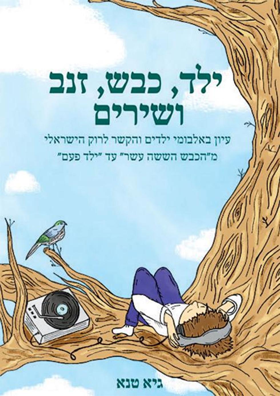 """עטיפת הספר """"ילד, כבש, זנב ושירים"""" (עיצוב עטיפה: אלעד אלחרר)"""