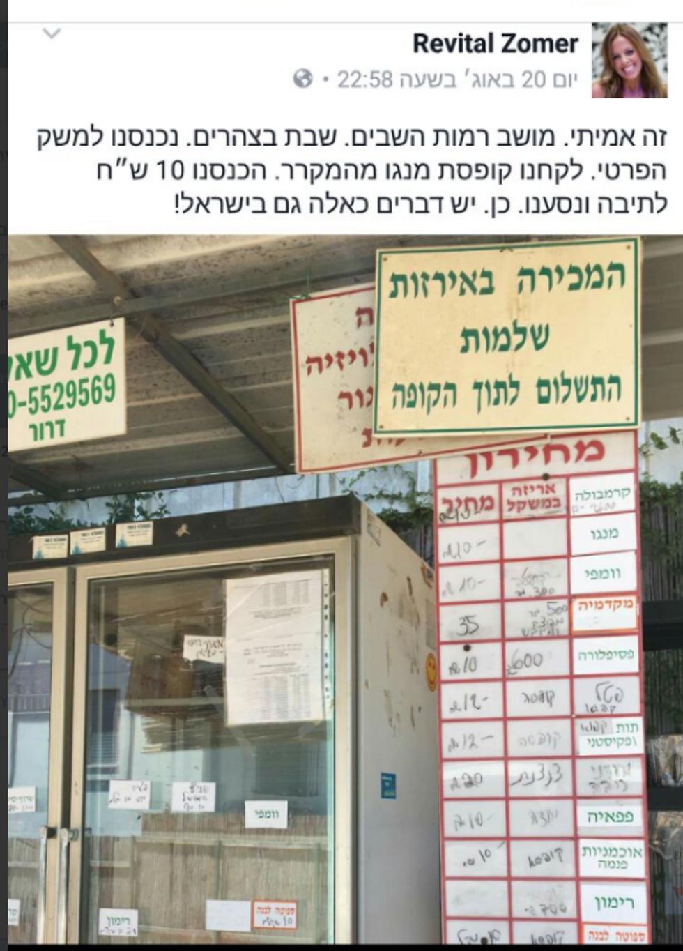 המחירים לצרכן של משתלת אוהד. המקרר פתוח, רק אל תשכחו לשלם (צילום מסך מעמוד הפייסבוק של רויטל זומר) (צילום מסך מעמוד הפייסבוק של רויטל זומר)