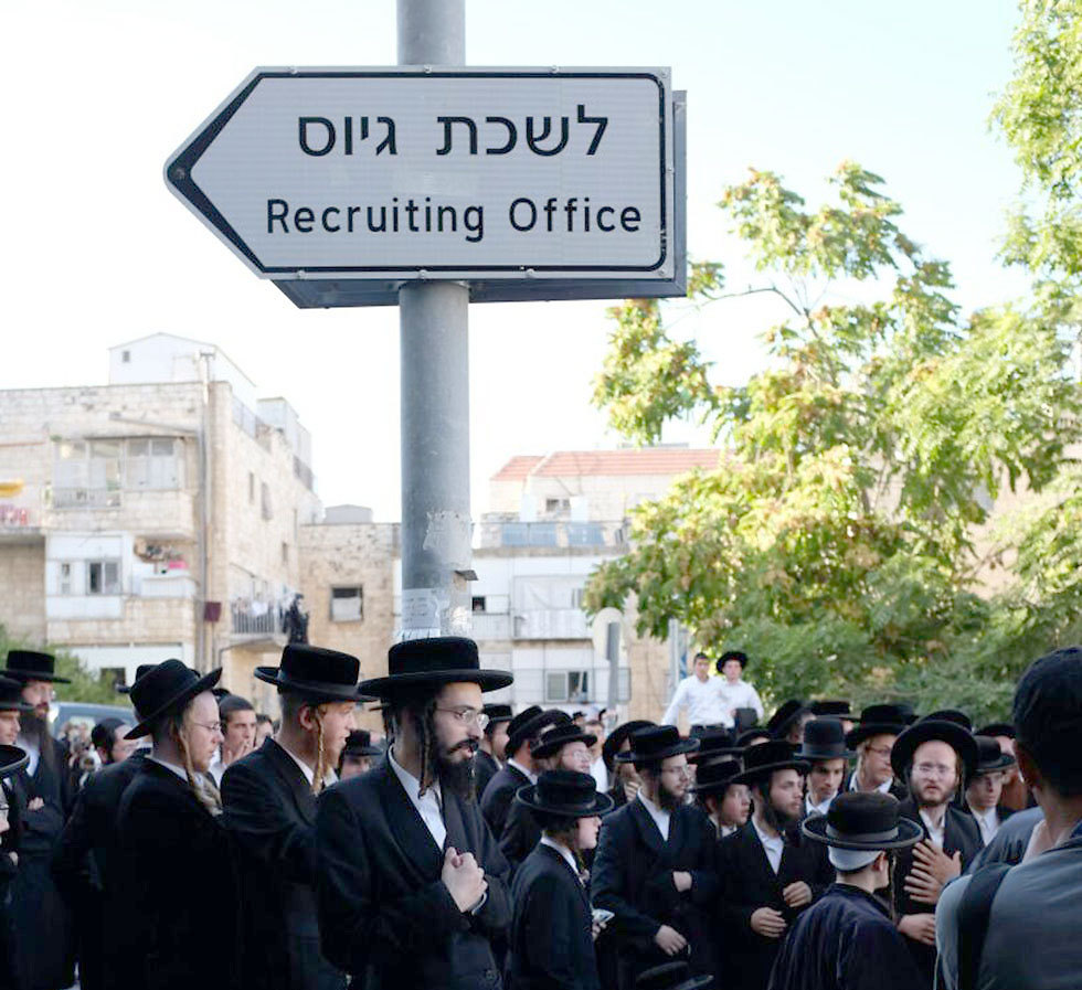 The ultra-Orthodox outside the IDF Recruitment Office (Photo: Yoav Dudkevitch)